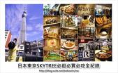 日本東京SKYTREE:東京SKYTREE_small.jpg