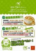 世界第二好吃波蘿麵包:13912724_1734546300131310_8872429209708254430_n.jpg