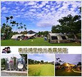 埔里桃米香露營區:page_封面.jpg