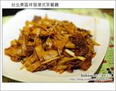 2012.03.25 台北東區祥發茶餐廳:DSC_7642.JPG