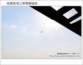2012.10.04 桃園大園星海之戀:DSC_5409.JPG