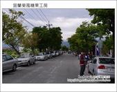 2012.10.10 宜蘭風糖果工房:DSC_1944.JPG