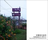2012.09.22 宜蘭香料廚房:DSC_1121.JPG
