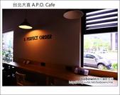 台北大直 A.P.O. Cafe:DSC_5240.JPG
