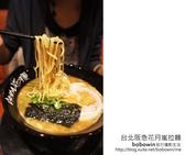 2012.09.26 台北阪急花月嵐拉麵:DSC04188.JPG