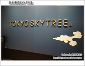 日本東京SKYTREE:DSC06948.JPG