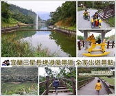 宜蘭三星長埤湖風景區:page_封面.jpg