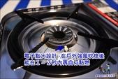 妙管家-高功率電子點火瓦斯爐:DSC_4464.JPG