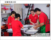 2011.08.20 宜蘭南塘水餃:DSC_1779.JPG