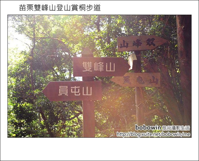 2012.04.29 苗栗雙峰山登山步道:DSC_1929.JPG