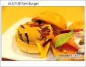 2012.09.05台北內湖 Fani Burger:DSC_4992.JPG