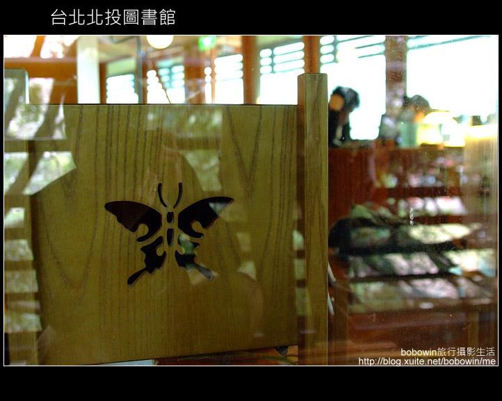 [ 遊記 ] 台北北投圖書館:DSCF6538.JPG