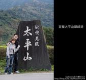 [ 宜蘭 ] 太平山翠峰湖--探索台灣最大高山湖:DSCF5791.JPG