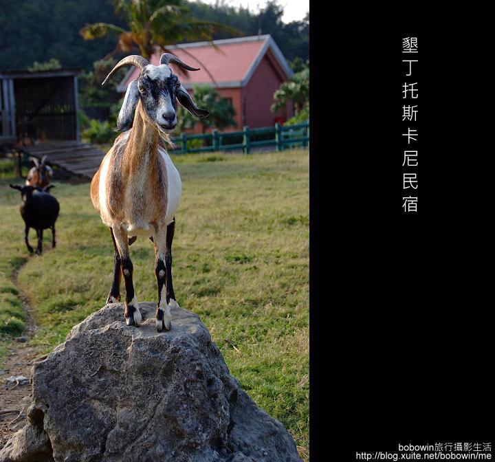 屏東墾丁 托斯卡尼:DSCF2010.jpg