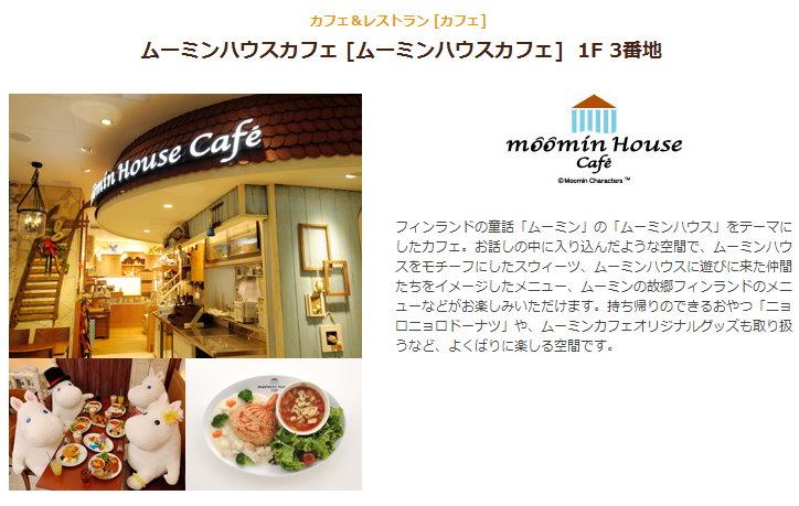 日本東京SKYTREE:moomin House cafe.jpg