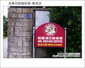 2011.10.17 金車伯朗咖啡館-礁溪店:DSC_8964.JPG