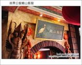 2012.08.05 苗栗公館鶴山飯館:DSC_4328.JPG