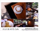 台北大直 A.P.O. Cafe:台北大直 A.P.O. Cafe_small.jpg