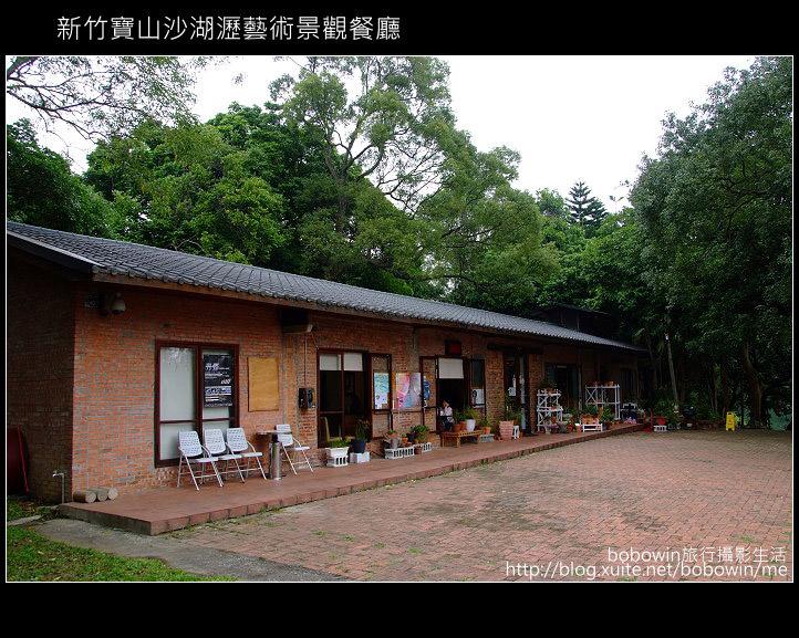 [景觀餐廳]  新竹寶山沙湖瀝藝術村:DSCF2945.JPG
