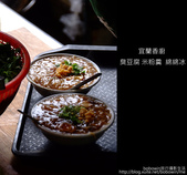 [ 宜蘭地方小吃 ] 宜蘭香廚臭豆腐、米粉羹、綿綿冰:DSCF5607.JPG