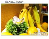 台北內湖BANAGREEN:DSC_6355.JPG