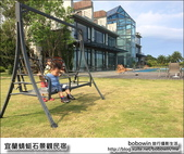 宜蘭頭城蜻蜓石景觀民宿&下午茶:IMG_9625.JPG