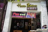 台北內湖House Bistro 好適廚坊早午餐:DSC09708.JPG