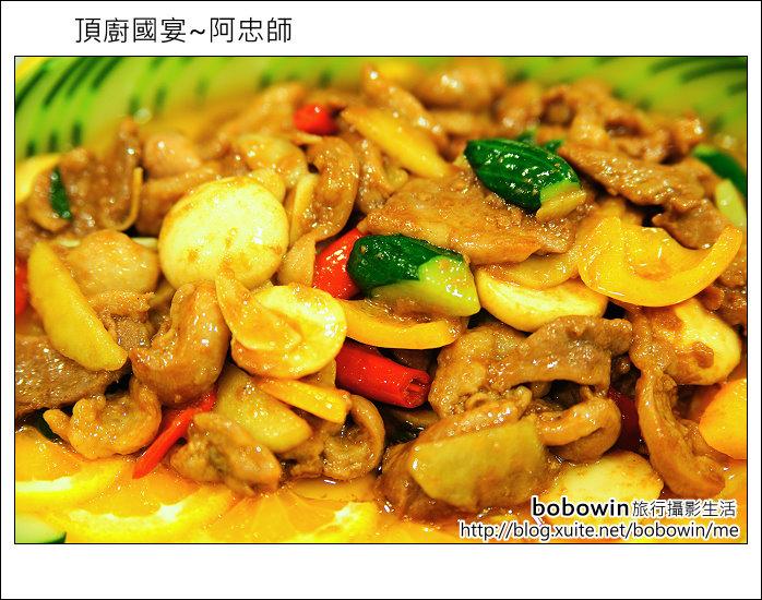 2011.08.27 頂廚國宴~阿忠師:DSC_2033.JPG