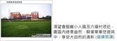 2012.03.30 桃園龍潭渴望會館:DSC_8225-1.jpg