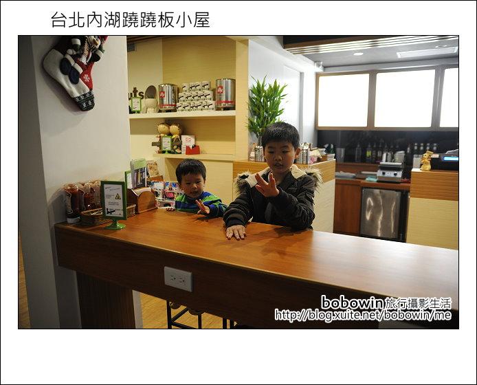 2013.01.13 台北內湖蹺蹺板小屋:DSC_9603.JPG