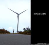 [ 苗栗 ] 後龍好望角-看大風車:DSCF1133.JPG