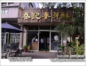 2013.11.10 宜蘭春記麥芽酥、劉記花生、順進蜜餞行:DSC_5458.JPG