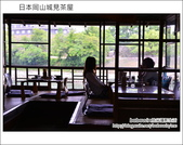 Day2 Part7 城見茶屋:DSC_7521.JPG