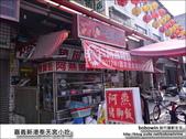 嘉義新港奉天宮小吃:DSC_3684.JPG