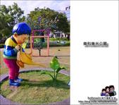 台南南科湖濱雅舍幾米公園:DSC_8959.JPG