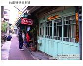 2013.01.25 台南連德堂餅舖&無名豆花:DSC_9051.JPG