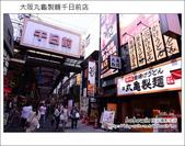 大阪丸龜製麵千日前店:DSC_6617.JPG