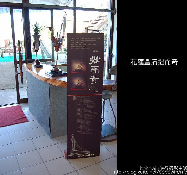 [ 花蓮主題餐廳 ] 拙而奇創意藝術空間:DSC_8000.JPG