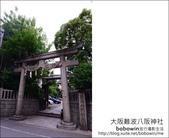 Day2 Part1 大阪難波八阪神社:DSC_7065.JPG