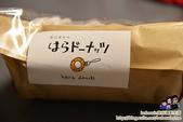 廣島本通 hara dounts:DSC_1084.JPG