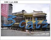 2012.02.11 宜蘭3 cats 餐廳:DSC_5057.JPG