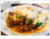 2012.11.12 台北貓空小木屋茶坊:DSC_3168.JPG