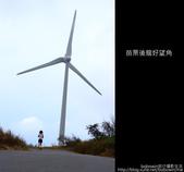 [ 苗栗 ] 後龍好望角-看大風車:DSCF1134.JPG