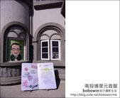 2013.02.13 南投埔里紙元首館:DSC_1929.JPG