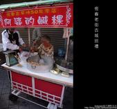 2008.12.14 恆春老街古城門巡禮及美食介紹:DSCF1817.jpg