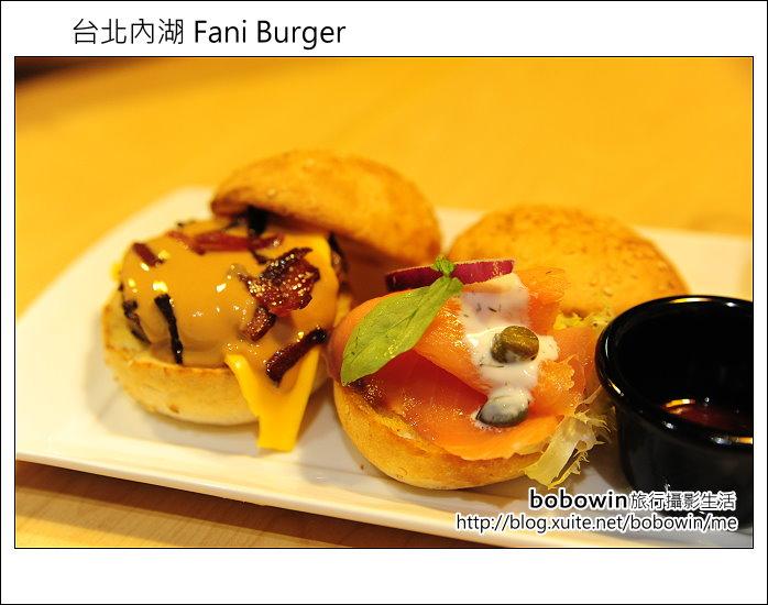 2012.09.05台北內湖 Fani Burger:DSC_4993.JPG