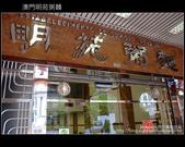 遊記 ] 港澳自由行day3 part1 中國客運碼頭-->澳門外港碼頭-->明苑粥麵-->議事亭前:DSCF8990.JPG