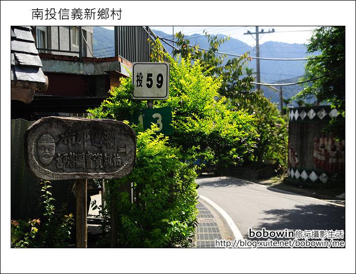 2011.08.14 南投信義新鄉村:DSC_0837.JPG
