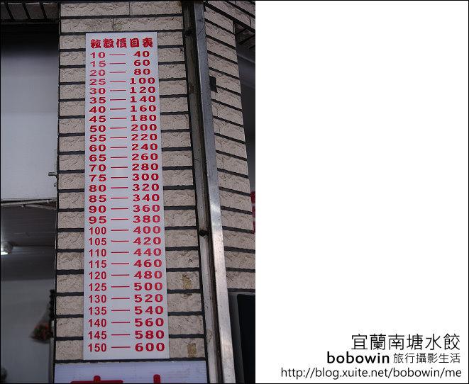 2011.08.20 宜蘭南塘水餃:DSC_1782.JPG