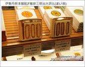 日本東京之旅 Day3 part7 伊勢丹新本館B1F豬排三明治大評比:DSC_0093.JPG